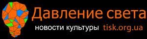 Давление света. Новости культуры, афиша Луганска, стихи, кинорецензии.