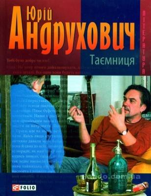 yur-y-andruhovich-ta-mnitsya_37728210_1_F