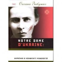 book-oksana-zabuzhko-notre--333x333