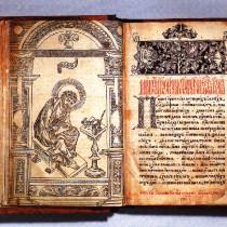 «Апостол» Ивана Федорова (Москва, 1564 год)