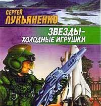 Lukjyanenko_Zvezdy_holodnie_igrushky