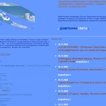 """Скриншот старой версии сайта """"Давление света"""""""