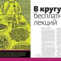 """Иллюстрация для журнала """"Смена"""""""