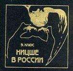 1278667084_nicshe-v-rossii