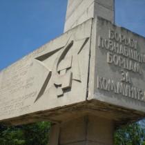 "Памятник ""Борьбу познавшим борцам за коммунизм"""