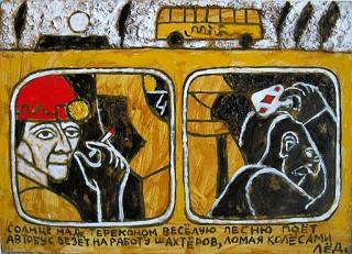 Роман Минин. «Автобус», 2008 год