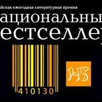 premiya_nacbest