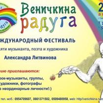 VI Международный музыкально-поэтический фестиваль Веничкина радуга 2010