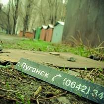 """Луганск """"НОЛЬ-642"""""""