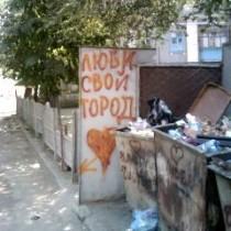Просто один из мусорных баков в одном из луганских дворов, неплохо, по-моему.
