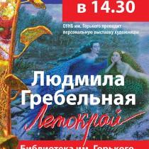 grebelnaya_mail