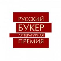 Русский Букер
