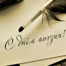 s_dnem_poezii