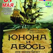 ЮнонаАвось_афиша_сми