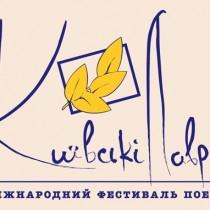 logo_lavry2009_1