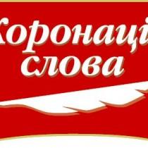 koronatsiaslova_focus.ua