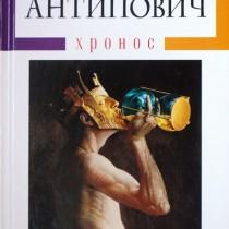 """Хронос"" Тараса Антиповича"
