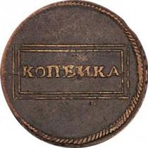 1-kopejka-1724-goda