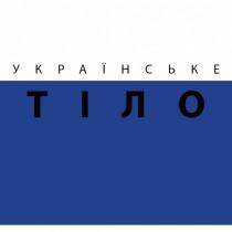 afisha_ukr_tilo_art_ukr_1