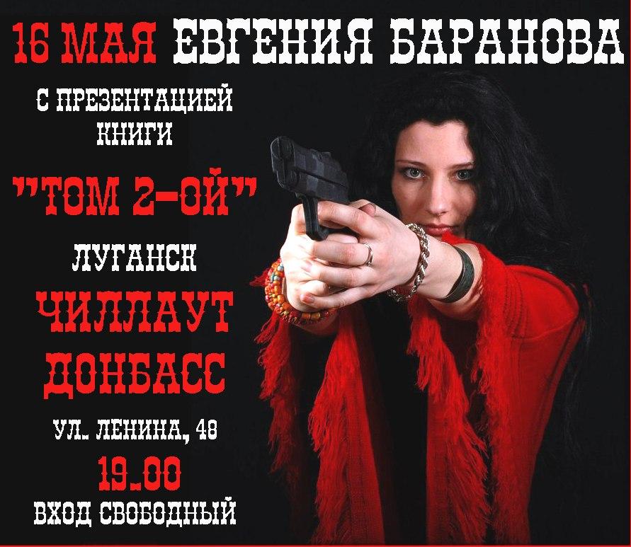 Евгения Баранова в Луганске