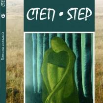 STEP_СТЕП