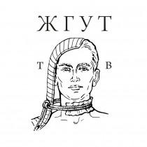 ЖГУТ ТВ