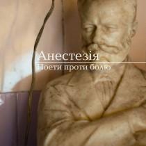 поэты против боли обложка 1