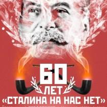 60 лет Сталина на нас нет! (плакат А.Романенко)