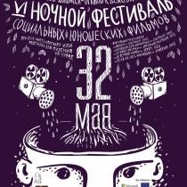 Афиша фестиваля создана художником Андреем Романенко