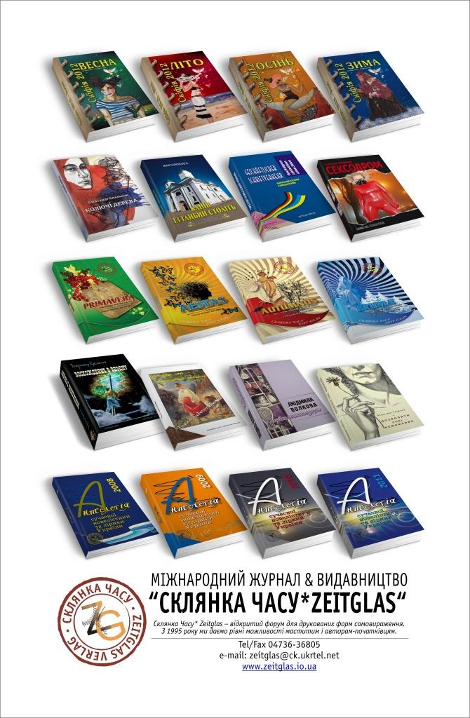 Реклама Наших книг