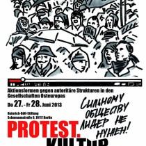 Конгресс «Протест. Культура. Политика»