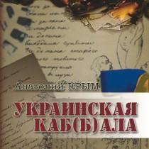 Обложка Крым Каббала-7