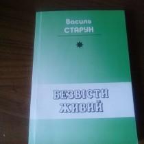 Василь Старун