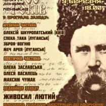 Шевченко-фест