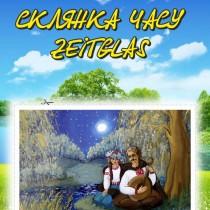 Обложка СЧ-70-л-7