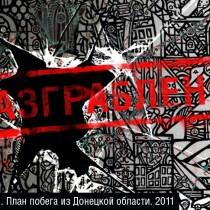 looted-ru