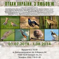 Афиша-Птахи