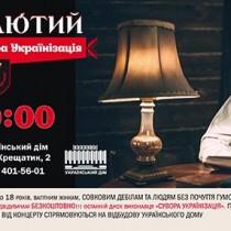 ukrainian-house-orest-lyutiy-photo