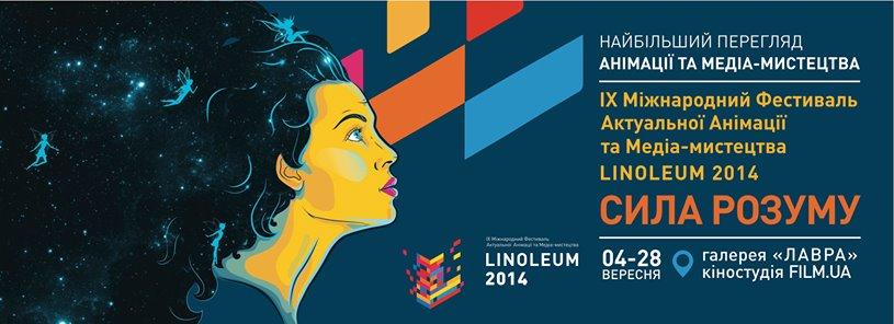 Фестиваль актуальной анимации и искусства linoleum
