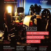 Cyclop_new_A4_02