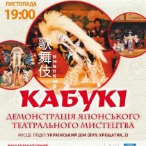 icc-kiev-kabuki-01