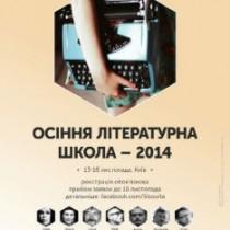 kyiv-marusia-litshkola-poster14_11