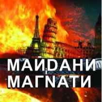 maidany_magnaty