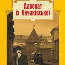 K_Kokotuha_Advokat_p_Lychakivsk_Per