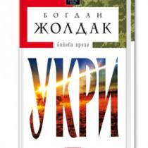 ZHOLDAK-1_22