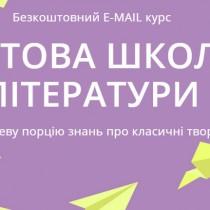 poshtova_shkola_0