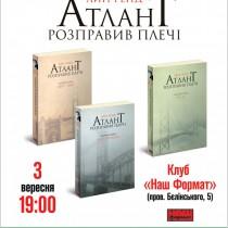 Атлант_афіша