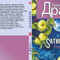 ivan_drach_satyrykon3