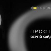 _v_schaerbenko_art_centri