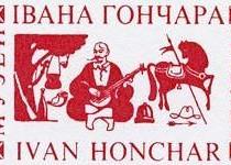 Muzej-Ivana-Gonchara_250w_150h